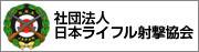 日本ライフル射撃協会