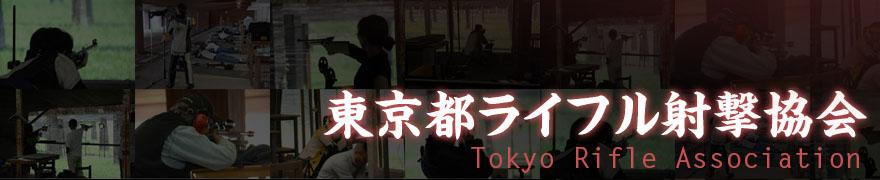 東京都ライフル射撃協会