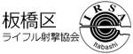 板橋区ライフル射撃協会