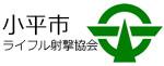 小平市ライフル射撃協会