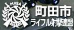 町田市ライフル射撃連盟