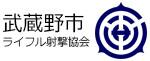 武蔵野市ライフル射撃協会