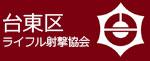 台東区ライフル射撃協会